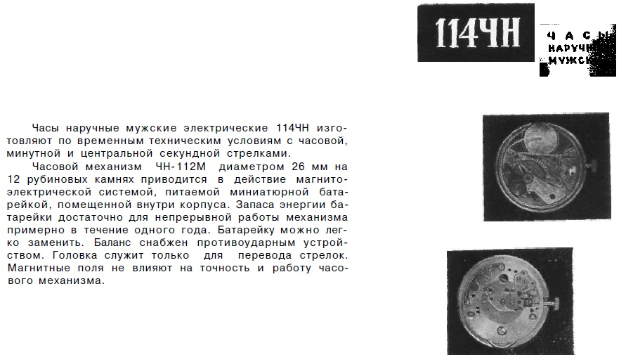 Slava 114ChN in Brochure